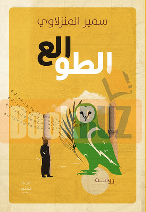 الطوالع-Book-cover-image