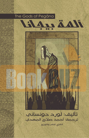 آلهة-بيجانا-Book-cover-image