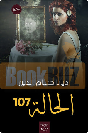الحالة-107-Book-cover-image