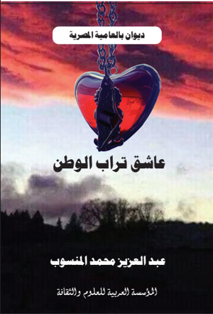 عاشق-تراب-الوطن-Book-cover-image