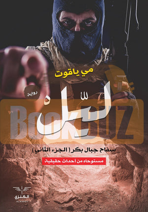 ليل-سفاح-جبال-بكر2-Book-cover-image