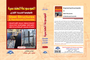 الموسوعة-الهندسية-Steel-Structures.Reinforced-Concrete-Book-cover-image