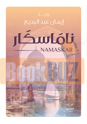 ناماسكار-Book-cover-image