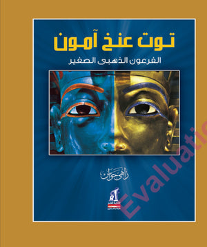 توت-عنخ-أمون-Book-Cover-Image