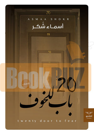 20باب-للخوف-Book-cover-image