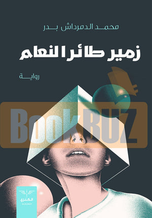زمير-طائر-النعام-Book-cover-image