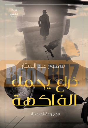 ذراع-تحمل-فاكهة-Book-cover-image