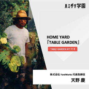 [5/30 6名限定]HOME YARD 『TABLE GARDEN』(TABLE GARDEN KIT付き)