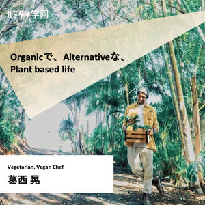 [5/31 8名限定]Organicで、Alternativeな、Plant based life