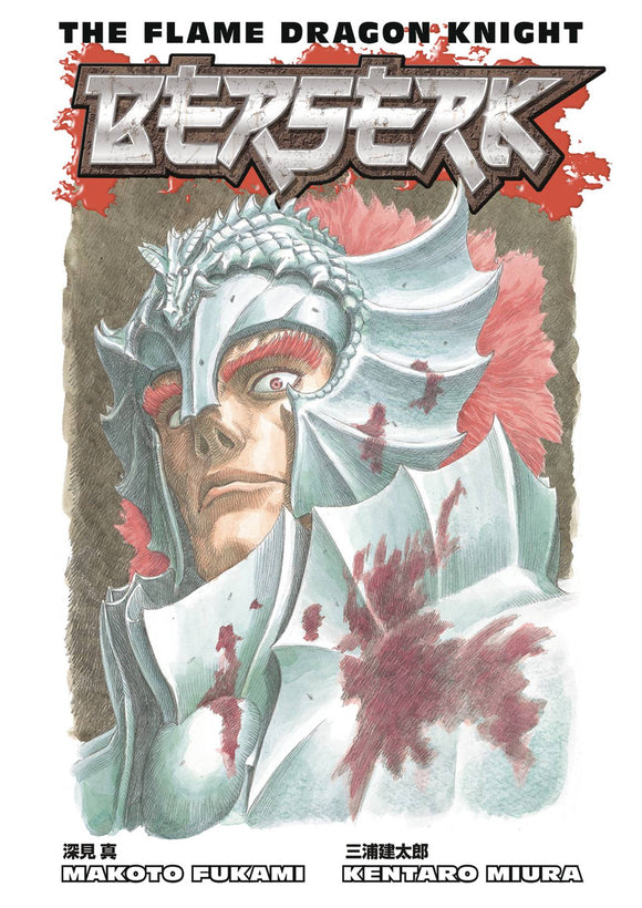 Berserk (Paperback) Flame Dragon Knight Manga published by Dark Horse Comics