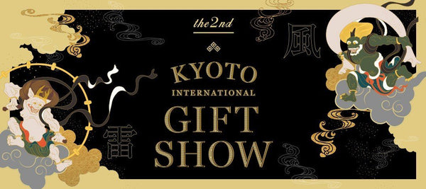 The 2nd Kyoto International Gift Show/Japanese products show