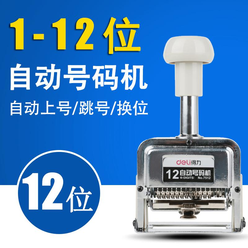 Deli Auto Numbering Machine 12 Digits 7512 - thestationerycompany.pk