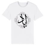 Charger l'image dans la galerie, Iyad - T-shirt Calligraphie Arabe