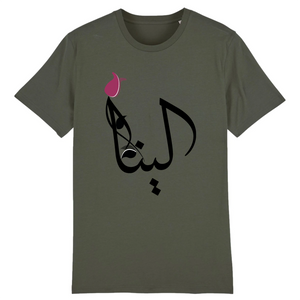 Lyna - T-shirt Calligraphie Arabe