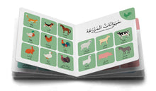 Load image into Gallery viewer, Kalimaatee Al-Oola: Learning My First Arabic Words