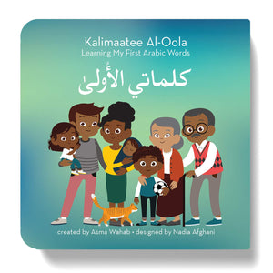 Kalimaatee Al-Oola: Learning My First Arabic Words