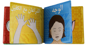 Arabic Words Colour Changing Bath Book
