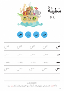 My Quran Alphabet Workbook