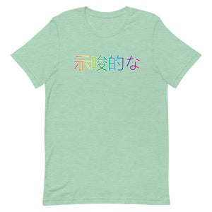 Japanese Indicive - Short-Sleeve T-Shirt