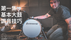 Episode 1 [3 Minute Know How] : Basic Kick Drum Tuning (MANDARIN)