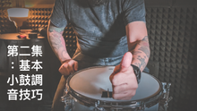 Load image into Gallery viewer, Episode 2 [3 Minute Know How] : Basic Snare Tuning (MANDARIN)