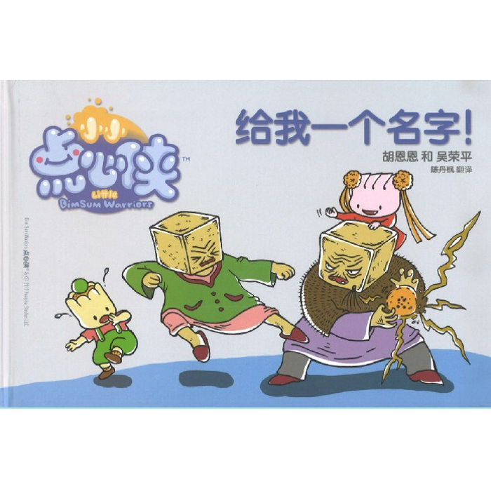 Little Dim Sum Warriors: Give Me a Name! 给我一个名字!