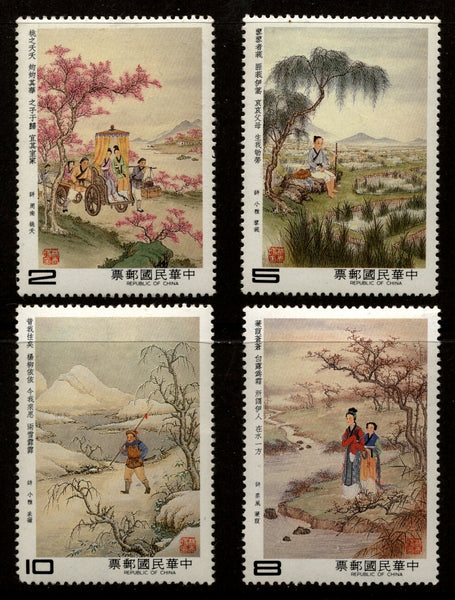 China Taiwan Scott 2460-2463 Mint NH Set