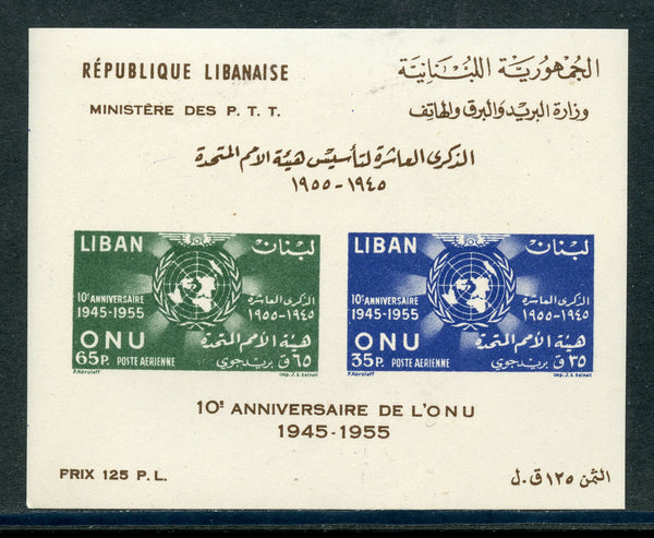 Lebanon Scott C222a 10th Anniv. UN Souvenir Sheet NH