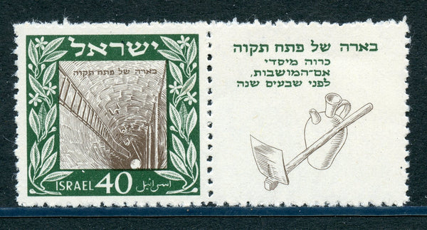 Israel Scott 27 part Tab Pitah Tikva Mint VF NH