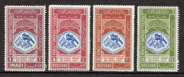 Yemen Scott 24-29 Mint NH Set