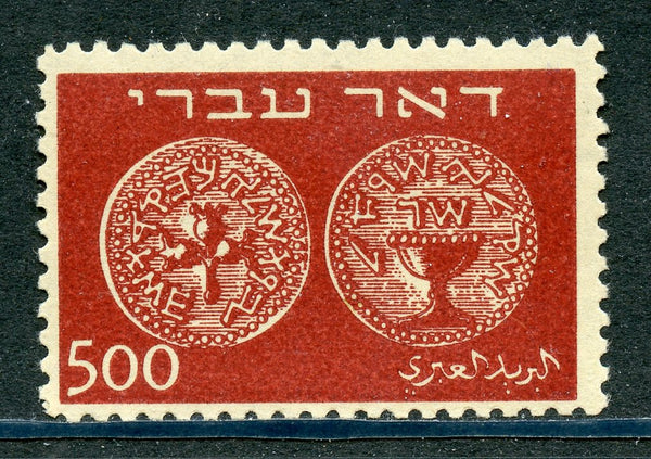 Israel Scott 8 VF OG Mint NH