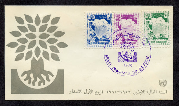 Saudi Arabia Scott 208-210 FDC 1960 Refugees Year United Nations
