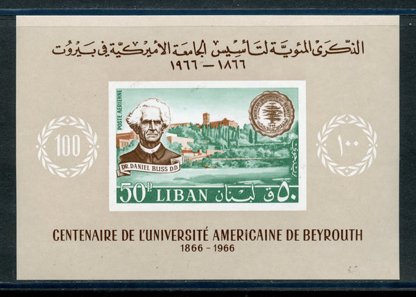 Lebanon Liban Scott C499 AUB American University of Beirut Souvenir Sheet Mint NH