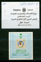 Saudi Arabia King Fahd/Educatio Scarce Mint NH S.Sheet