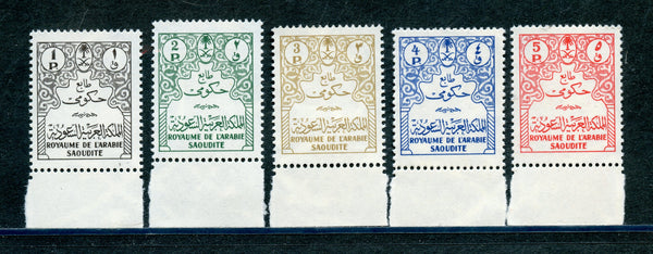 Saudi Arabia Scott O16-20 Mint NH Set
