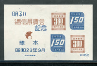 Japan Scott 415 NGAI Kumqamoto Stamp Exhibition Mint NH