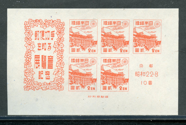 Japan Scott 367a Kiomizu Temple Souvenir Sheet Mint NH