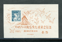 Japan Scott 437 Yv. BF932 Souvenir Sheet Mint NH