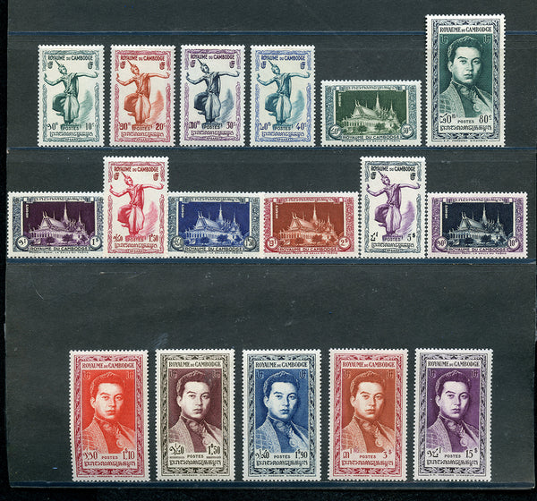 Cambodia Scott 1-17 Mint NH