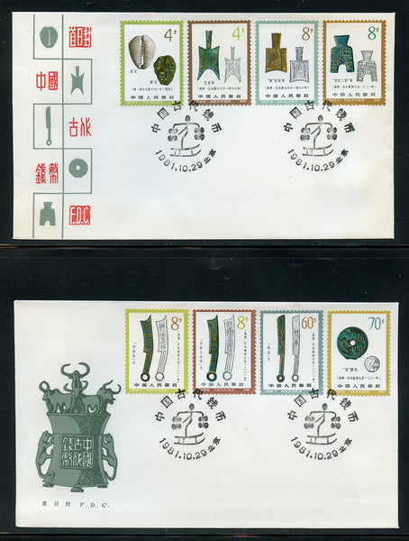 China PRC Scott 1740-47 Two Cacheted FDCs