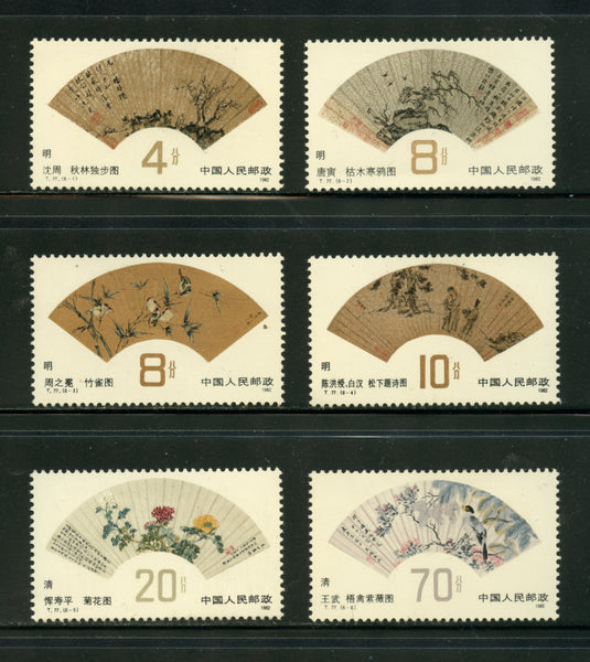 China PRC Scott 1792-97 Mint NH Set