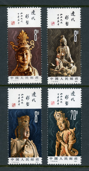 China PRC Scott 1816-19 T74 Mint NH Set