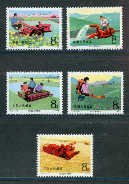 China PRC Scott 1250-54 T13 Mint NH Set