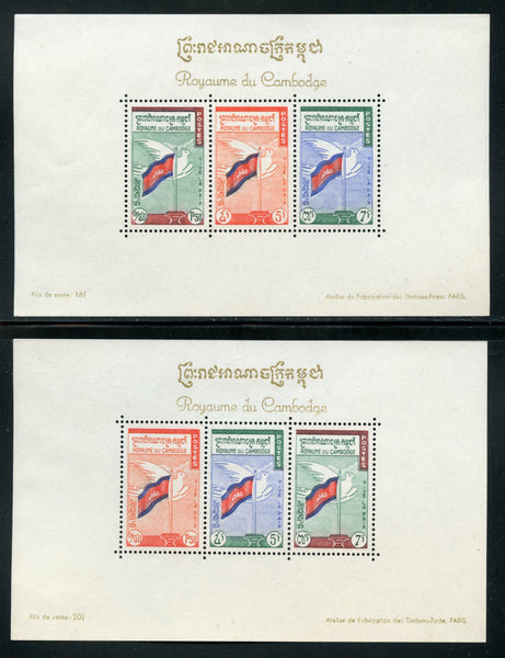 Cambodia Scott 90a and 90b Souvenir Sheets Mint NH