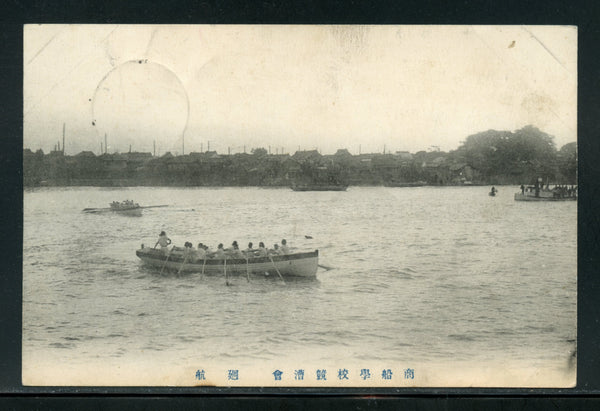 Japan Early 20th Century Rowing Boat Post Card PC