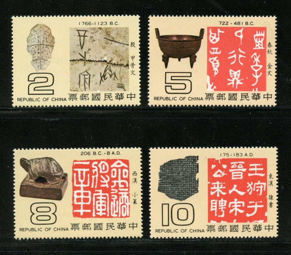 China Taiwan Scott 2139-42 Mint NH Set