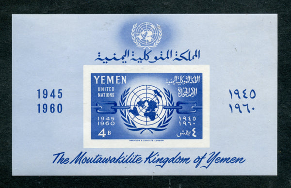 Yemen Scott 109a UN Souvenir Sheet Mint NH United Nations