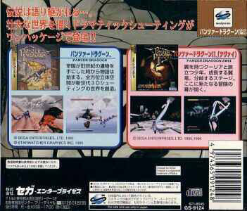 Panzer Dragoon II Zwei - Saturn | Retro1UP Game