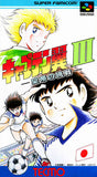 Captain Tsubasa 3 - Super Nintendo | Retro1UP Game
