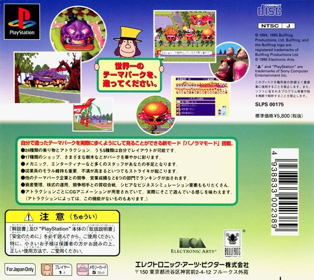 Theme Park - PlayStation | Retro1UP Game